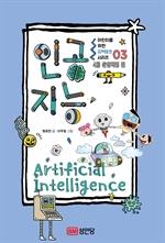 도서 이미지 - 어린이를 위한 지(知)테크 3 인공지능