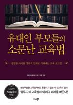 도서 이미지 - 유대인 부모들의 소문난 교육법