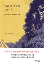 도서 이미지 - 오래된 서울을 그리다