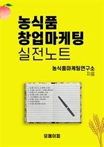도서 이미지 - 농식품창업마케팅실전노트