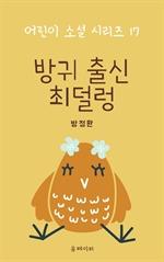 도서 이미지 - 방귀 출신 최덜렁