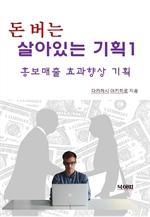 도서 이미지 - 돈 버는 살아있는 기획1