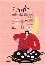 도서 이미지 - 장계향, 조선의 맛을 글로 쓰다