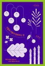 도서 이미지 - 식물의 이름이 알려주는 것