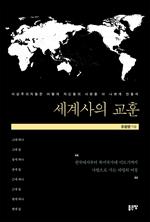 도서 이미지 - 세계사의 교훈