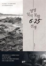 도서 이미지 - 영영 잊지 못할 6.25 전쟁