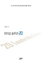 도서 이미지 - 리더십 솔루션 20