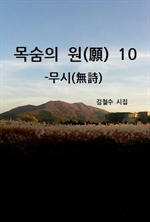 도서 이미지 - 목숨의 원(願) 10