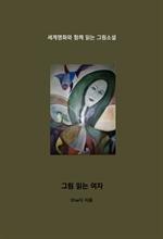도서 이미지 - 그림 읽는 여자