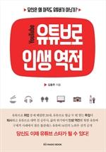 도서 이미지 - 유튜브로 인생 역전 - 퇴사 그리고 화려한 인생 2막