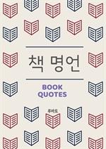 도서 이미지 - 책 명언  Books Quotes