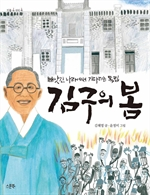 도서 이미지 - 김구의 봄 - 빼앗긴 나라에서 기다리는 독립