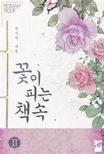도서 이미지 - 꽃이 피는 책 속