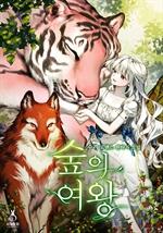 도서 이미지 - 숲의 여왕