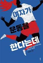 도서 이미지 - 여자가 운동을 한다는데