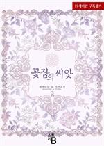 도서 이미지 - 꽃잠의 씨앗