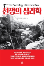 도서 이미지 - 전쟁의 심리학