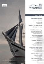 도서 이미지 - 월간 아세안문화원 2020 5월호