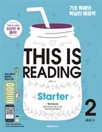 도서 이미지 - 디스 이즈 리딩 스타터 THIS IS READING Starter 2: 해설서