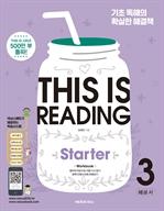 도서 이미지 - 디스 이즈 리딩 스타터 THIS IS READING Starter 3: 해설서