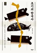 도서 이미지 - 조기의 한국사