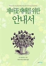 도서 이미지 - 제비꽃 재배를 위한 안내서
