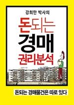 도서 이미지 - 강희만 박사의 돈되는 경매 권리분석