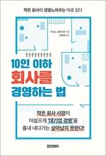 도서 이미지 - 10인 이하 회사를 경영하는 법