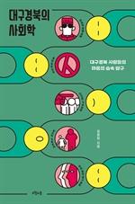 도서 이미지 - 대구경북의 사회학