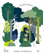 도서 이미지 - 치유하는 나무 위로하는 숲