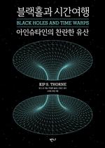 도서 이미지 - 블랙홀과 시간여행