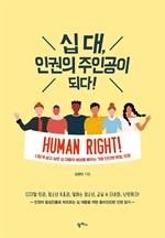 도서 이미지 - 십 대, 인권의 주인공이 되다