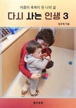 도서 이미지 - 다시 사는 인생 3
