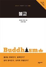 도서 이미지 - 불교 (교유서가 첫단추 시리즈 38)