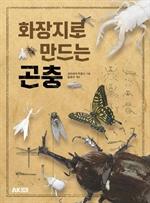 도서 이미지 - 화장지로 만드는 곤충