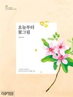 도서 이미지 - 오늘부터 꽃그림