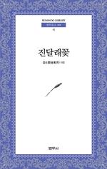도서 이미지 - 진달래꽃