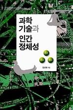 도서 이미지 - 과학기술과 인간 정체성