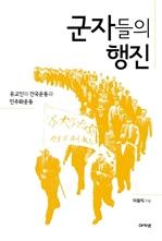 도서 이미지 - 군자들의 행진