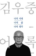 도서 이미지 - 김우중 어록