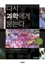 도서 이미지 - 다시 과학에게 묻는다
