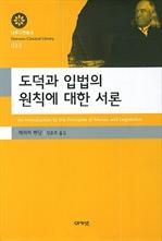 도서 이미지 - 도덕과 입법의 원칙에 대한 서론