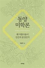 도서 이미지 - 동양미학론