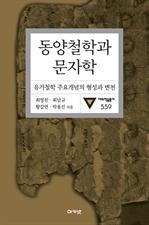 도서 이미지 - 동양철학과 문자학