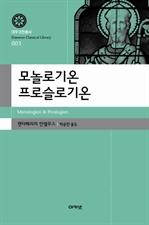 도서 이미지 - 모놀로기온 프로슬로기온