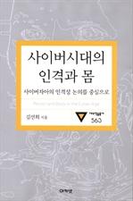 도서 이미지 - 사이버시대의 인격과 몸