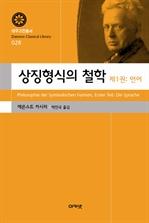 도서 이미지 - 상징형식의 철학 제1부 : 언어