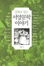 도서 이미지 - 문화로 읽는 서양문학 이야기