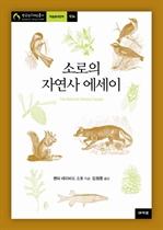 도서 이미지 - 소로의 자연사 에세이