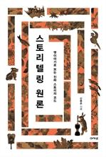 도서 이미지 - 스토리텔링 원론